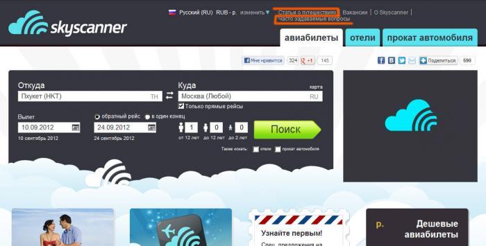 Момондо авиабилеты Сайт - Момондо ру - дешевые