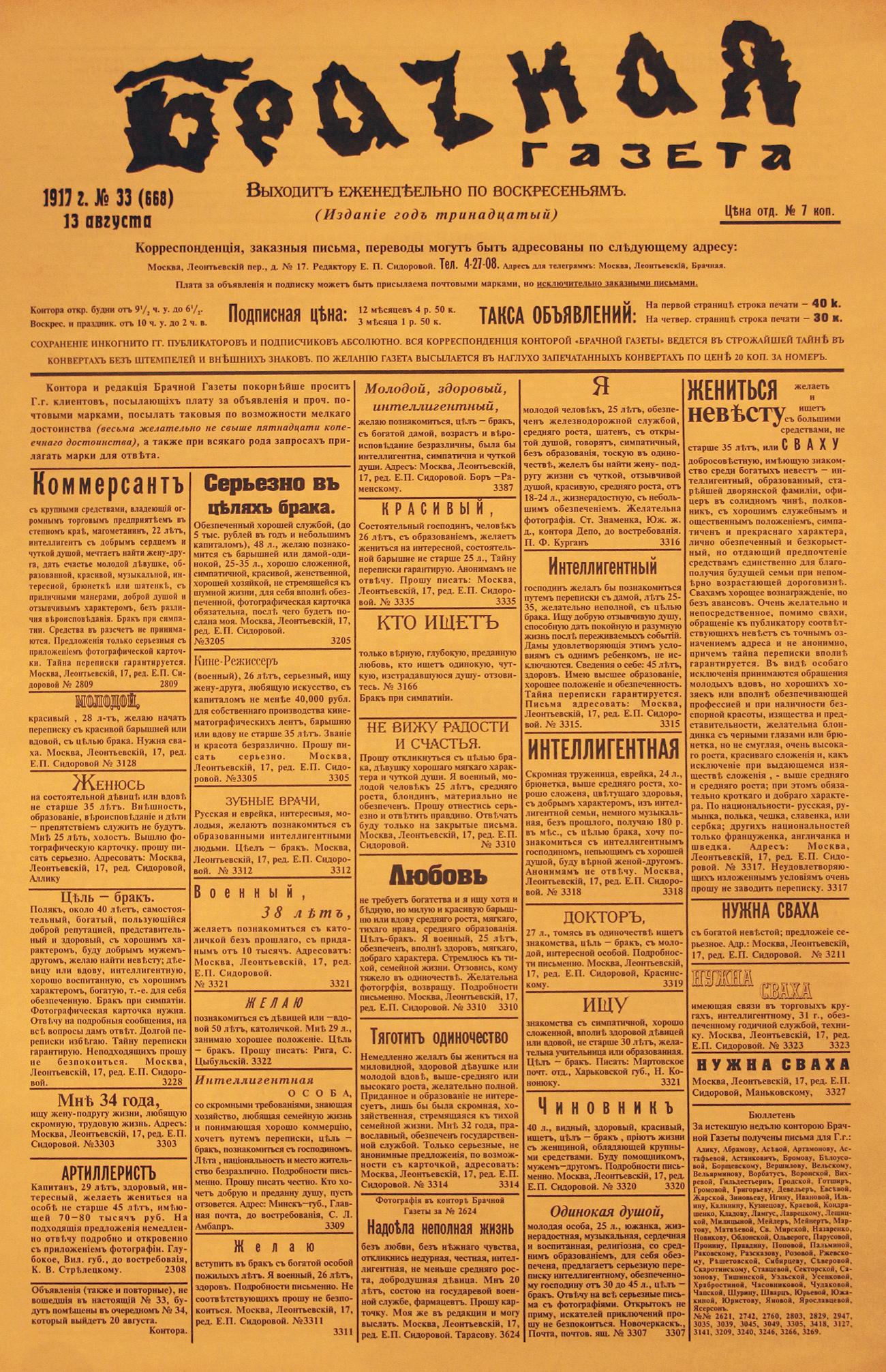 газета объявления знакомств германия